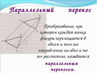 Параллельный перенос Преобразование, при котором каждая точка фигуры перемеща