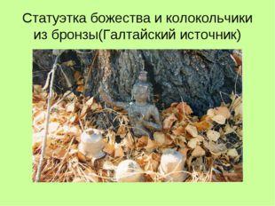 Статуэтка божества и колокольчики из бронзы(Галтайский источник)