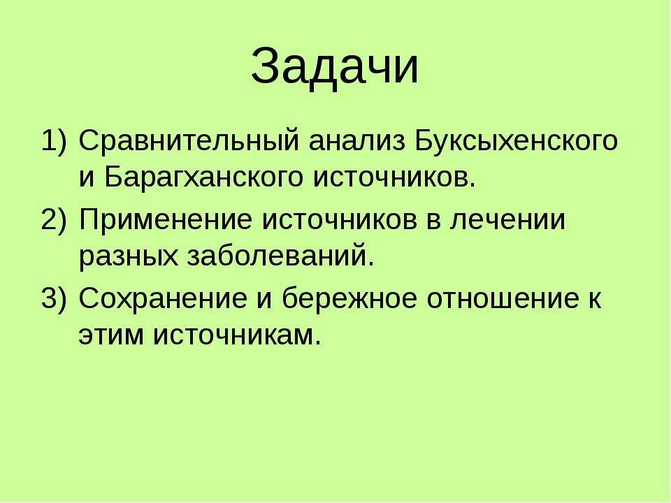 Задачи Сравнительный анализ Буксыхенского и Барагханского источников. Примене...