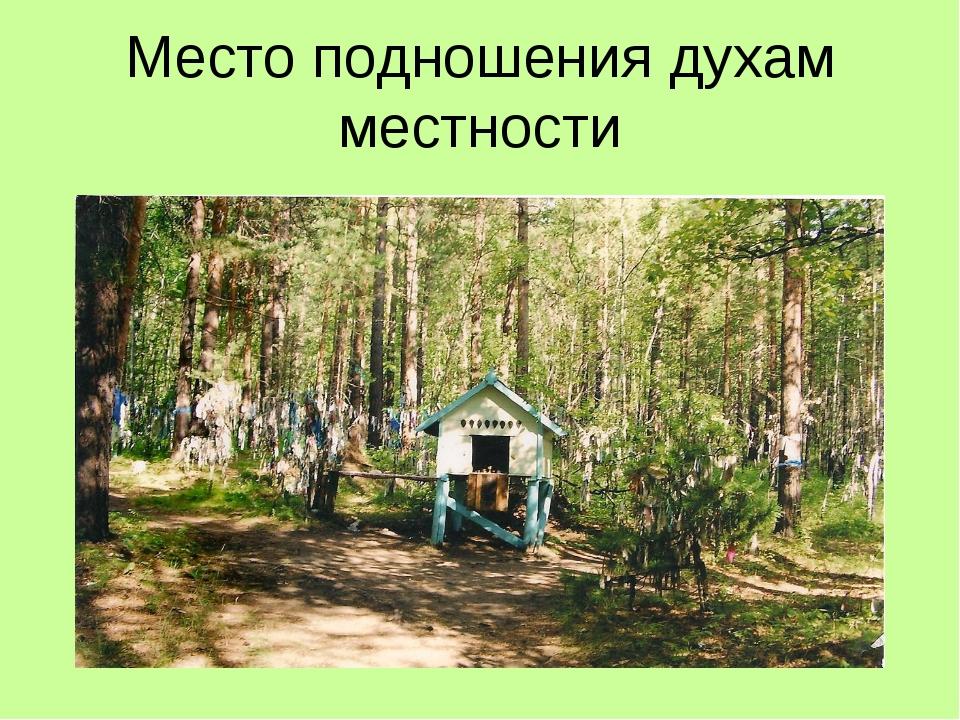 Место подношения духам местности