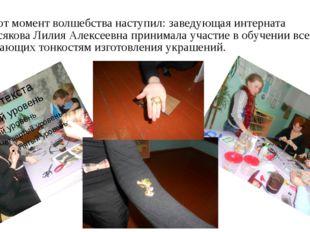 И вот момент волшебства наступил: заведующая интерната Мисякова Лилия Алексее