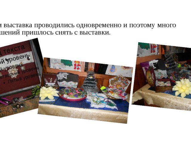 Бал и выставка проводились одновременно и поэтому много украшений пришлось сн...