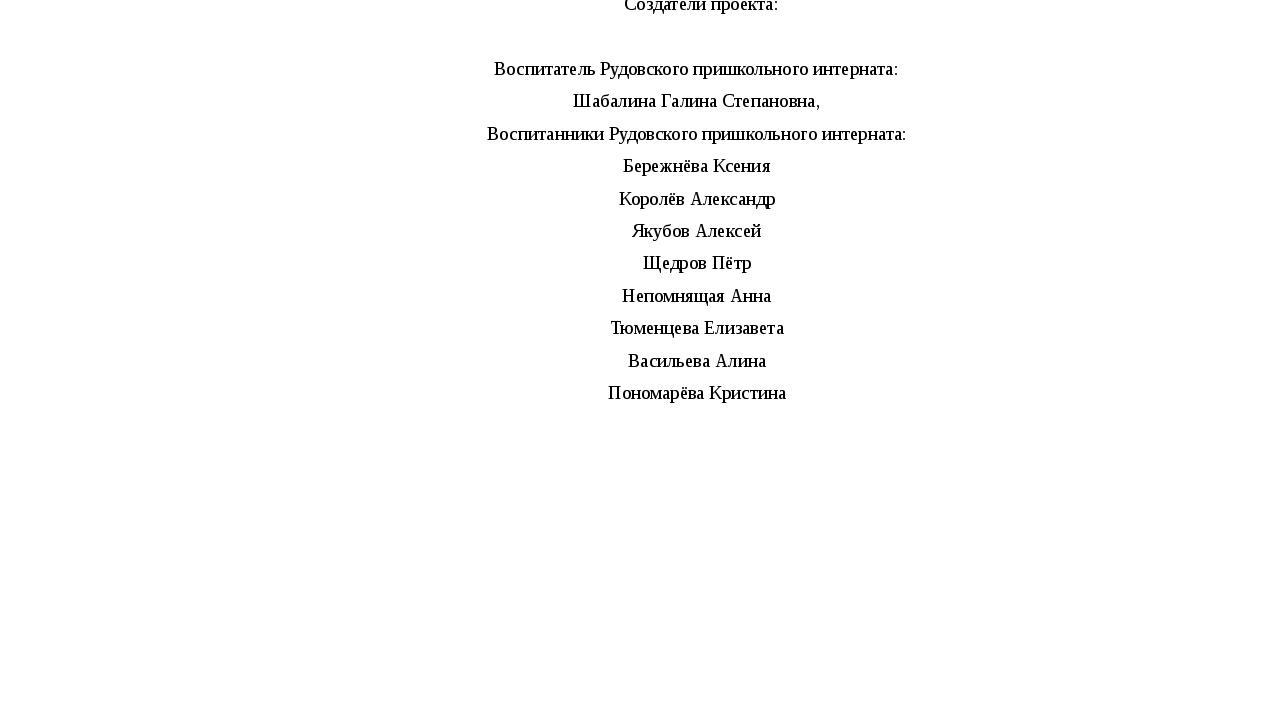 Муниципальное казенное образовательное учреждение Рудовская Сош.   Создател...