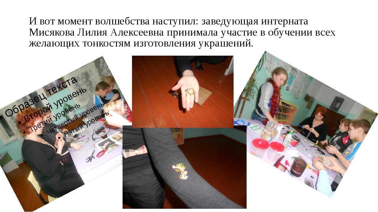 И вот момент волшебства наступил: заведующая интерната Мисякова Лилия Алексее...