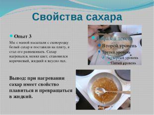 Свойства сахара Опыт 3 Мы с мамой насыпали с сковородку белый сахар и постави
