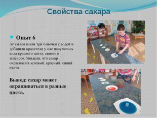 Свойства сахара Опыт 6 Затем мы взяли три баночки с водой и добавили красител