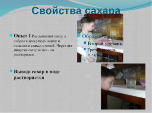 Свойства сахара Опыт 1.Рассыпчатый сахар я набрал в десертную ложку и насыпал
