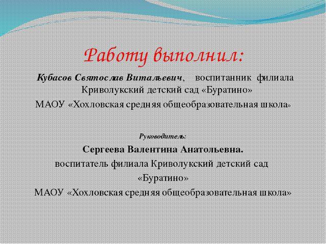 Работу выполнил: Кубасов Святослав Витальевич, воспитанник филиала Криволукск...