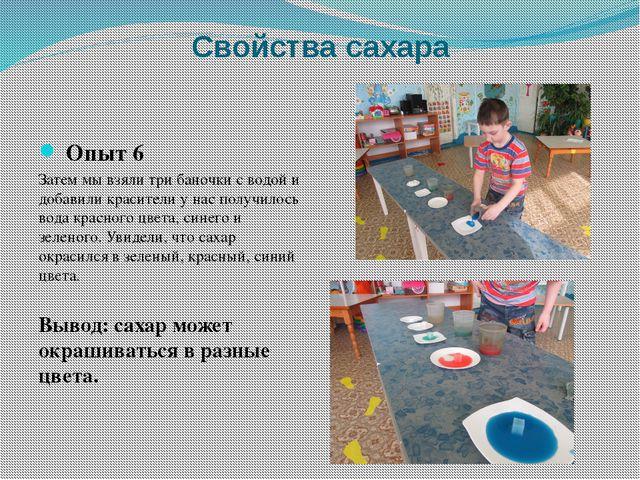 Свойства сахара Опыт 6 Затем мы взяли три баночки с водой и добавили красител...
