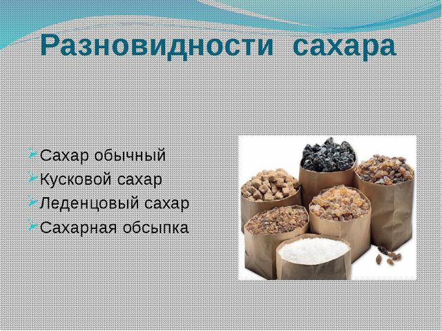 Разновидности сахара Сахар обычный Кусковой сахар Леденцовый сахар Сахарная о...