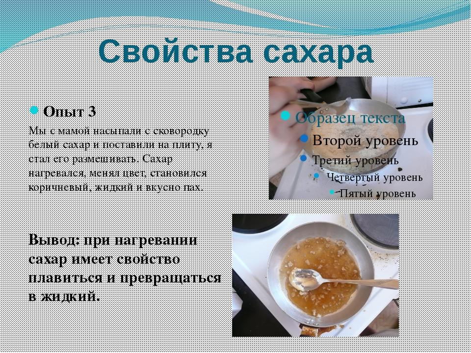 Свойства сахара Опыт 3 Мы с мамой насыпали с сковородку белый сахар и постави...