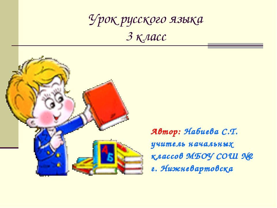 Урок русского языка 3 класс Автор: Набиева С.Т. учитель начальных классов МБО...