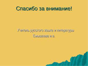 Спасибо за внимание! Учитель русского языка и литературы Емышаева и.е.