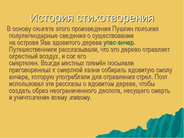 История стихотворения В основу сюжета этого произведения Пушкин положил полул...