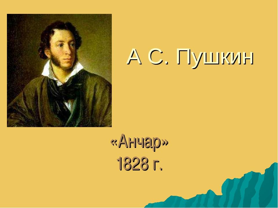 А С. Пушкин «Анчар» 1828 г.