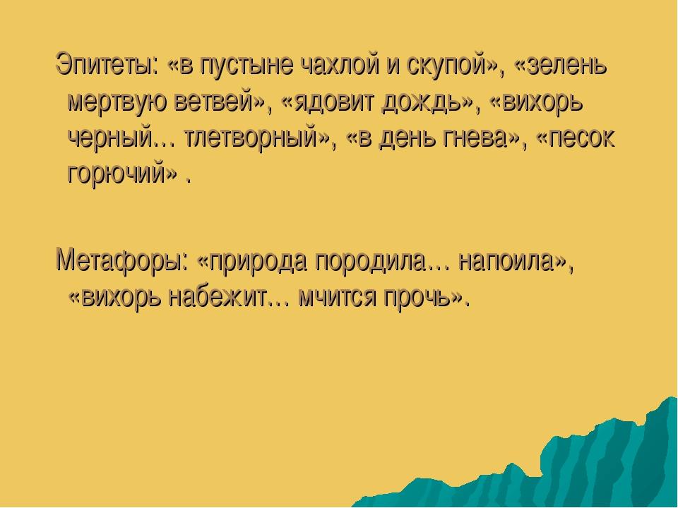 Эпитеты: «в пустыне чахлой и скупой», «зелень мертвую ветвей», «ядовит дождь...