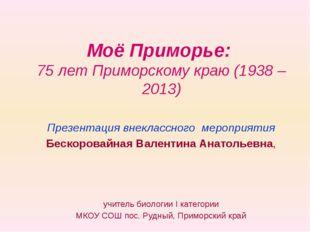 Презентация внеклассного мероприятия Бескоровайная Валентина Анатольевна, уч