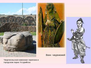 Чжурчжэньская каменная черепаха в городском парке Уссурийска Воин чжурчжэней