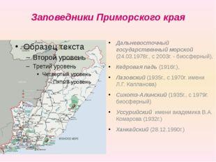 Заповедники Приморского края Дальневосточный государственный морской (24.03.1