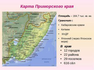 Карта Приморского края Площадь – 164,7 тыс. кв. км. Граничит с Хабаровским кр