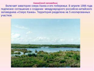 Ханкайский заповедник Включает акваторию озера Ханка и его побережье. В апрел