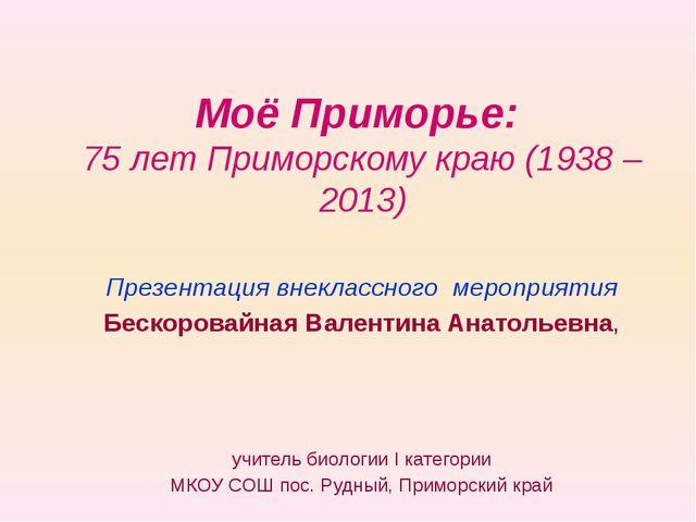 Презентация внеклассного мероприятия Бескоровайная Валентина Анатольевна, уч...
