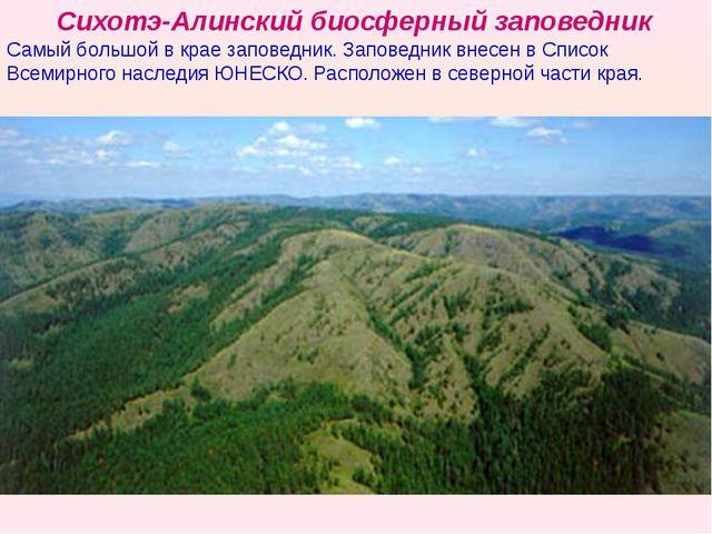 Сихотэ-Алинский биосферный заповедник Самый большой в крае заповедник. Запове...