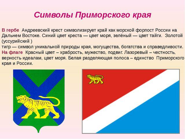 Символы Приморского края В гербе Андреевский крест символизирует край как мор...