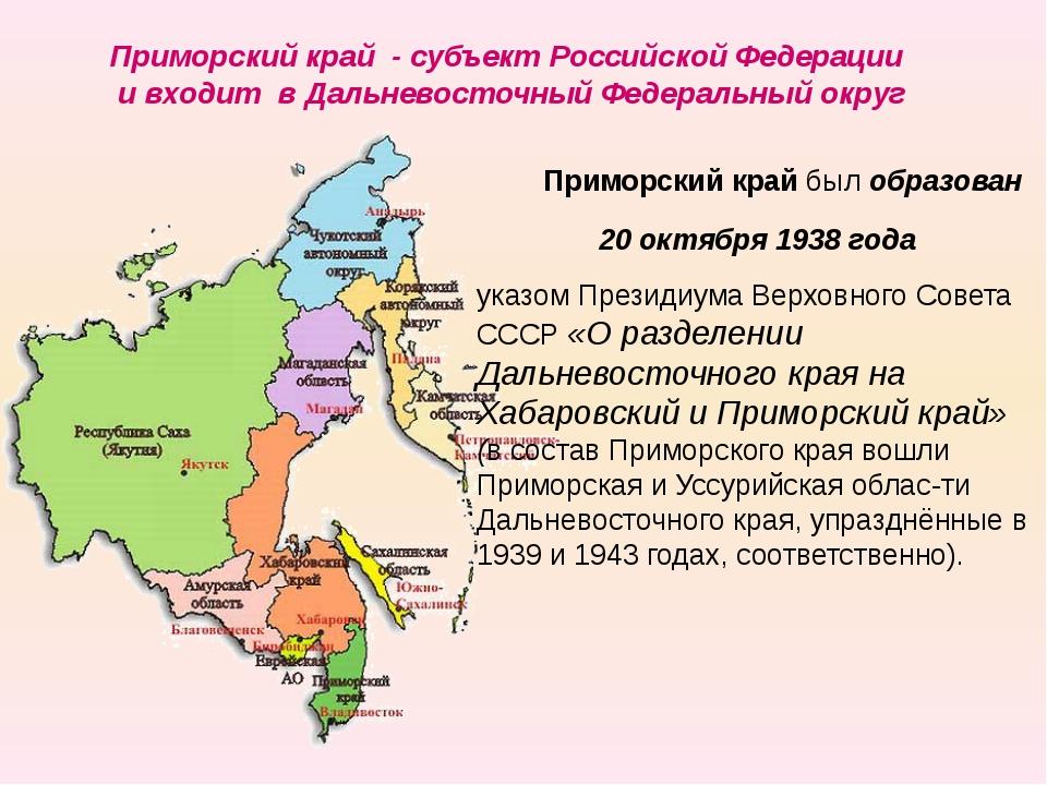 Приморский край - субъект Российской Федерации и входит в Дальневосточный Фед...