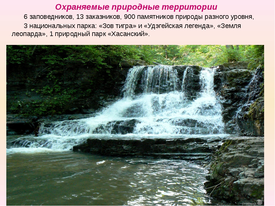 Охраняемые природные территории 6 заповедников, 13 заказников, 900 памятник...