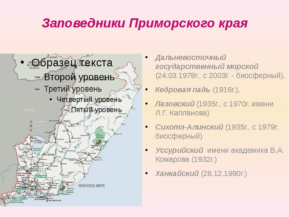 Заповедники Приморского края Дальневосточный государственный морской (24.03.1...
