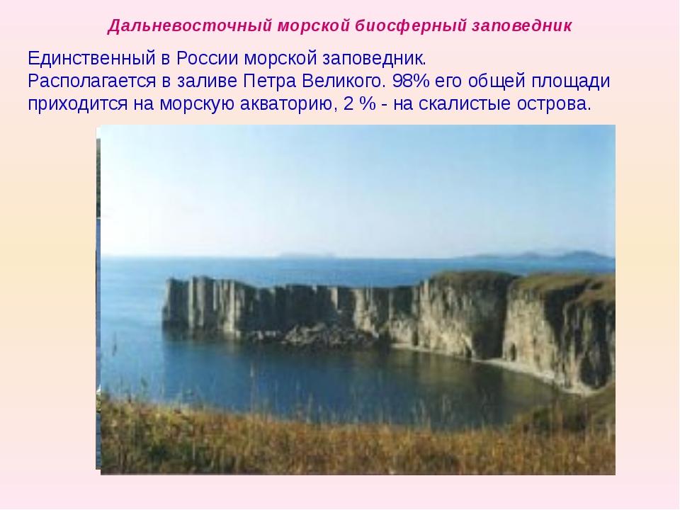 Дальневосточный морской биосферный заповедник Бухта Спасения Единственный в Р...