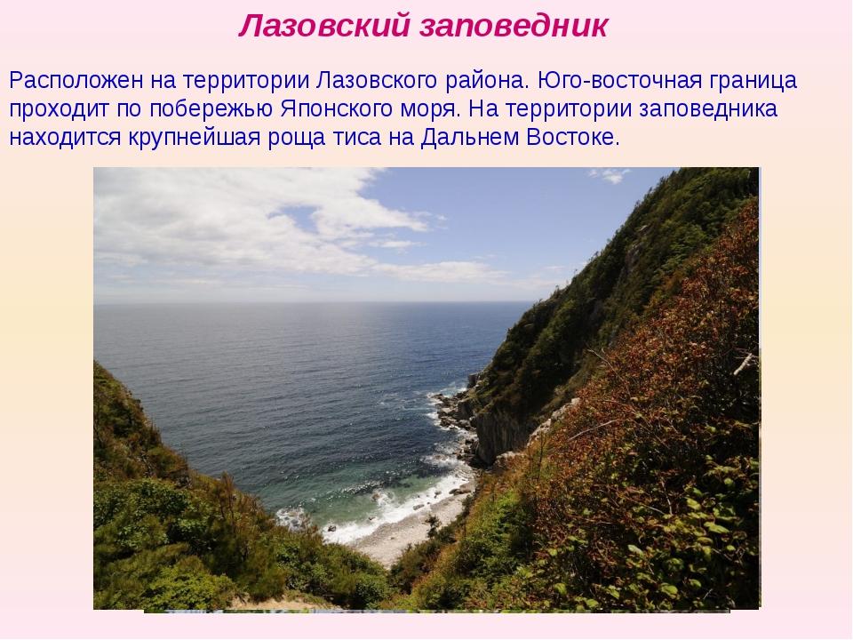 Лазовский заповедник Расположен на территории Лазовского района. Юго-восточна...