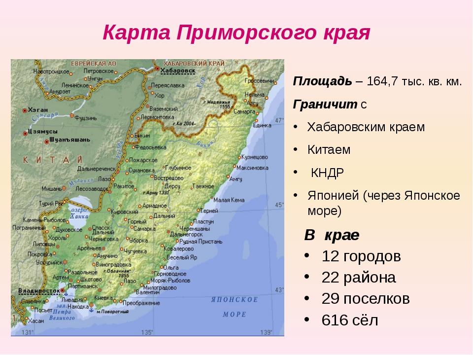 Карта Приморского края Площадь – 164,7 тыс. кв. км. Граничит с Хабаровским кр...