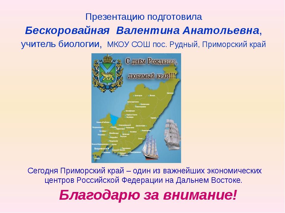 Благодарю за внимание! Сегодня Приморский край – один из важнейших экономичес...