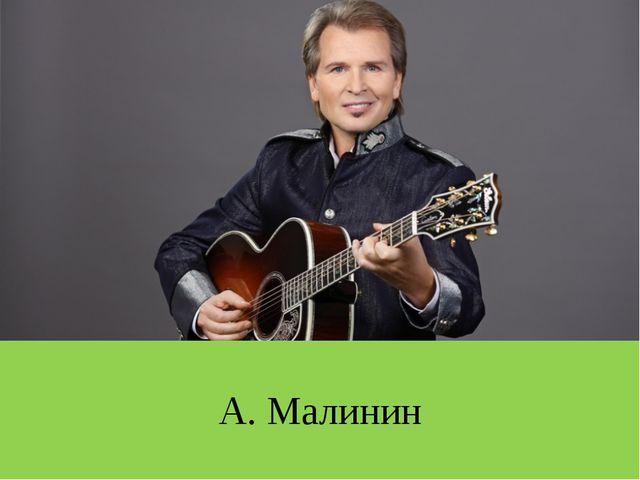 А. Малинин