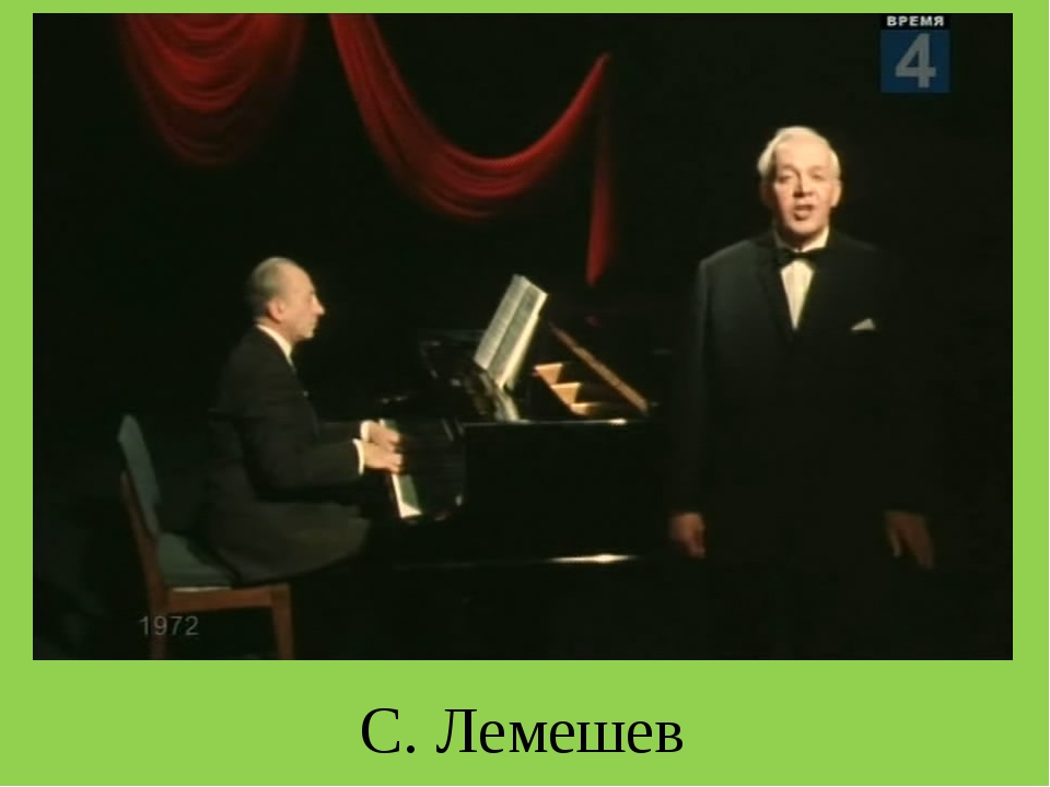 С. Лемешев