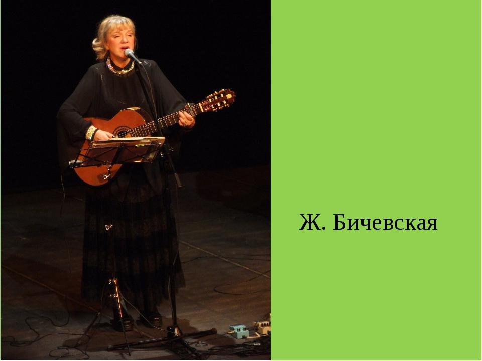 Ж. Бичевская