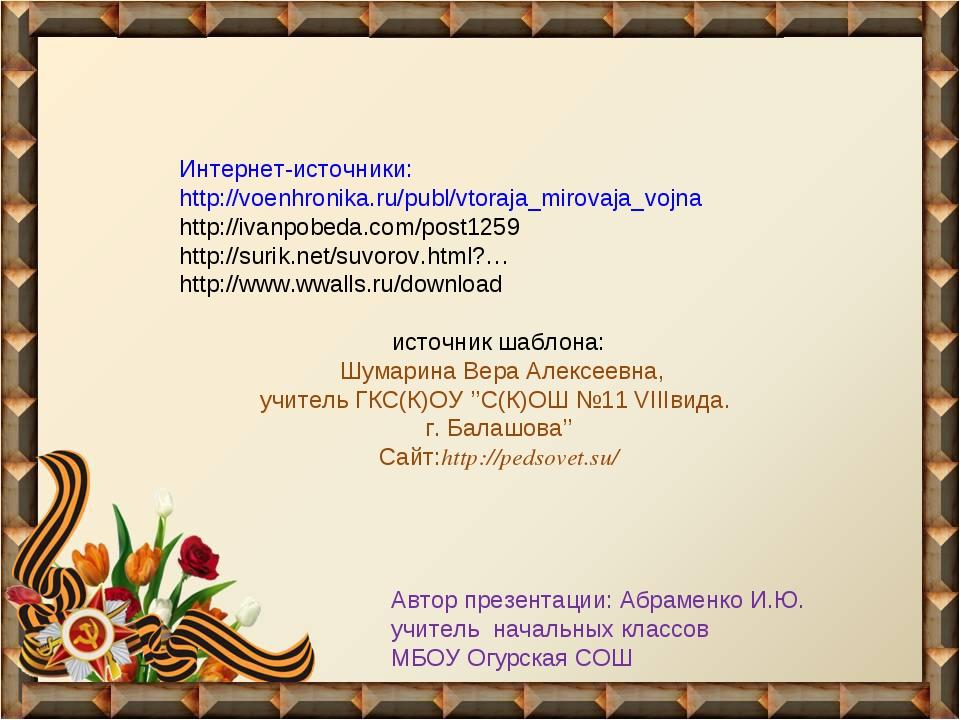 Интернет-источники: http://voenhronika.ru/publ/vtoraja_mirovaja_vojna http://...