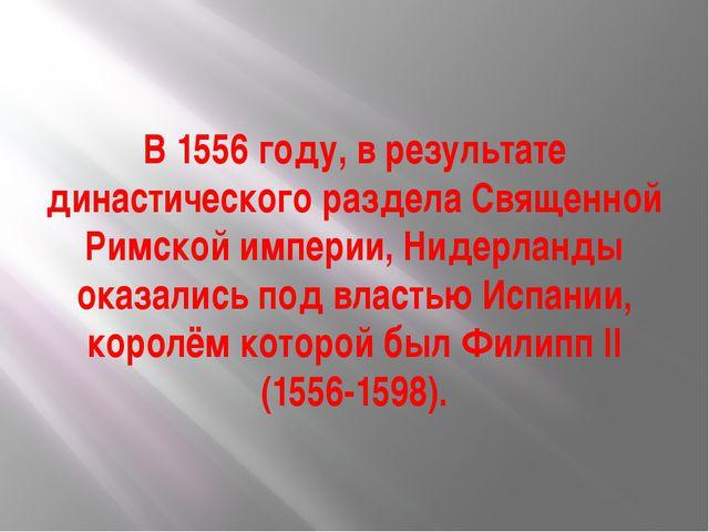 В 1556 году, в результате династического раздела Священной Римской империи, Н...