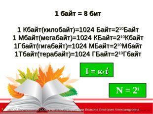 1 байт = 8 бит 1 Кбайт(килобайт)=1024 Байт=210Байт 1 Мбайт(мегабайт)=1024 КБ