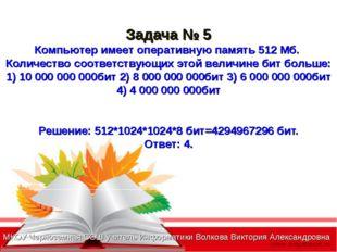 Задача № 5 Компьютер имеет оперативную память 512 Мб. Количество соответствую