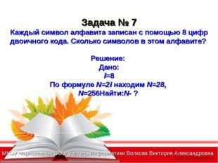 Задача № 7 Каждый символ алфавита записан с помощью 8 цифр двоичного кода. Ск