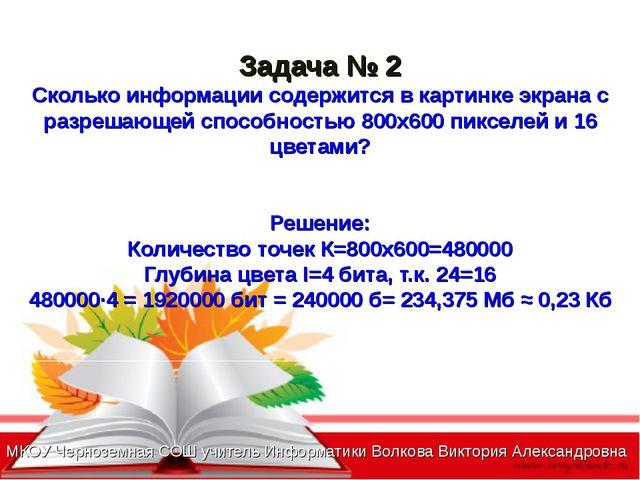 Задача № 2 Сколько информации содержится в картинке экрана с разрешающей спос...