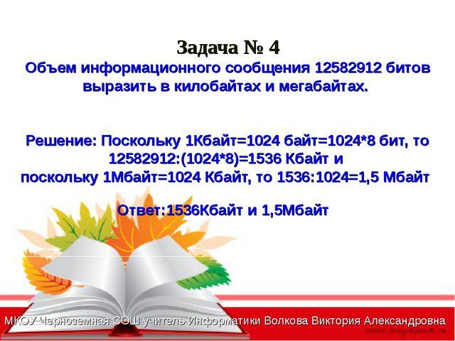 Задача № 4 Объем информационного сообщения 12582912 битов выразить в килобайт...
