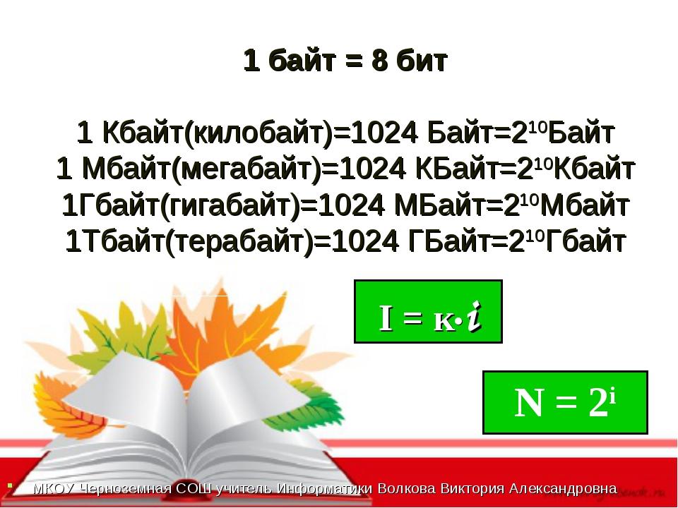 1 байт = 8 бит 1 Кбайт(килобайт)=1024 Байт=210Байт 1 Мбайт(мегабайт)=1024 КБ...