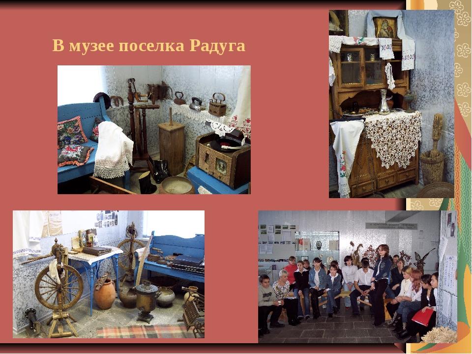 В музее поселка Радуга