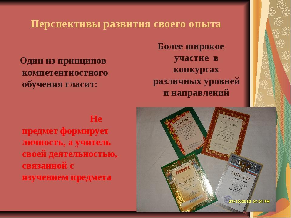 Перспективы развития своего опыта Более широкое участие в конкурсах различных...