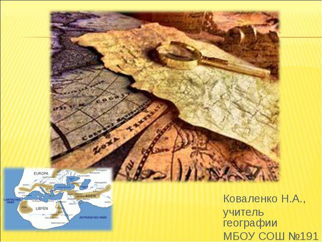Коваленко Н.А., учитель географии МБОУ СОШ №191