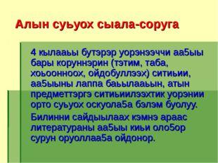Алын суьуох сыала-соруга 4 кылааьы бутэрэр уорэнээччи аа5ыы бары коруннэрин (
